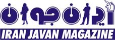 ایران جوان | Iran Javan Magazine